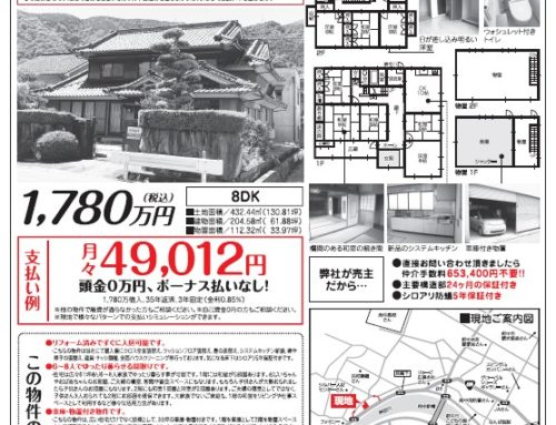 2020年8月29日(土)30日(日)府中市目崎町売り住宅、見学会のご案内です。11:00~16:00までです。