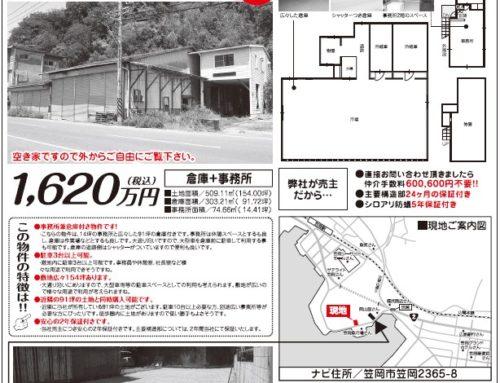 笠岡市笠岡 事務所兼倉庫付き物件 チラシのご案内です。随時ご案内致します。平日、土日祝日もご案内可能です。