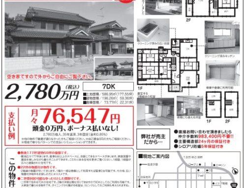 福山市千田町にある本格和風の豪邸。チラシのご案内です。随時ご案内致します。平日、土日祝日もご案内可能です。