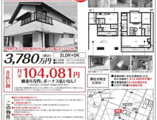倉敷市水島北にある築2年の美邸住宅。見学会のご案内です。11月14日(土)15日(日)11時から16時まで。