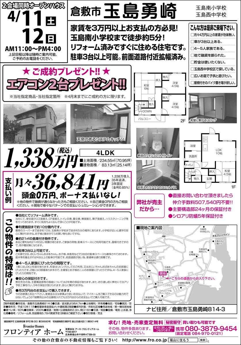 円 倉敷 市 10 万