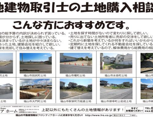 2020年8月22日(土)23日(日)宅地建物取引士に土地購入の相談をしたい方へ。