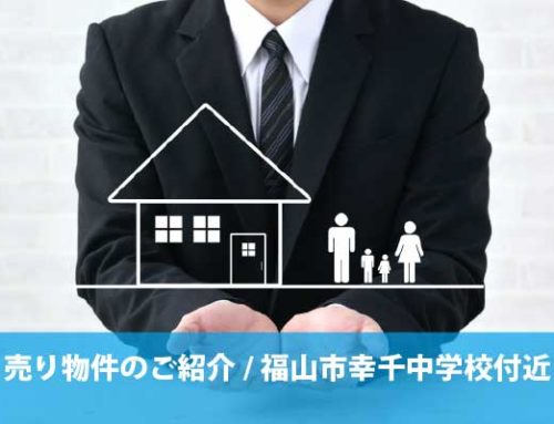 幸千中学校区メインの売り地・売り住宅の広告予定チラシです!
